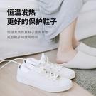 烘鞋機烘鞋器新品烘鞋器定時暖風烘鞋機干鞋機器除臭殺菌成人兒童鞋子家用《朵拉朵YC》