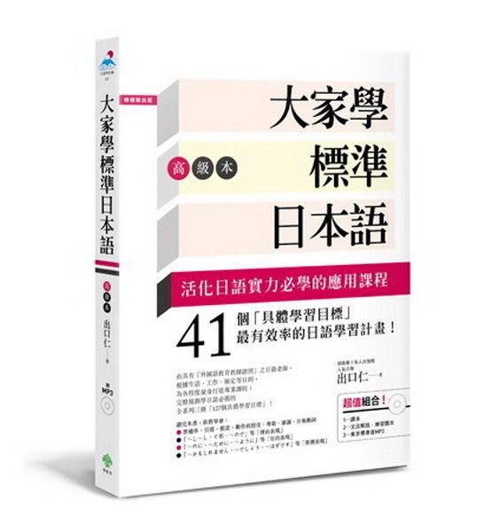 大家學標準日本語【高級本】