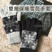 台灣 Pelbou貝柔 雙層保暖雪花手套 6款 針織手套 台灣製