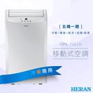【冰涼過夏天】HERAN禾聯 HPA-35G1H 移動式空調 冷氣 原廠保固 五機一體(冷氣/除濕/風扇 /乾衣/暖氣)