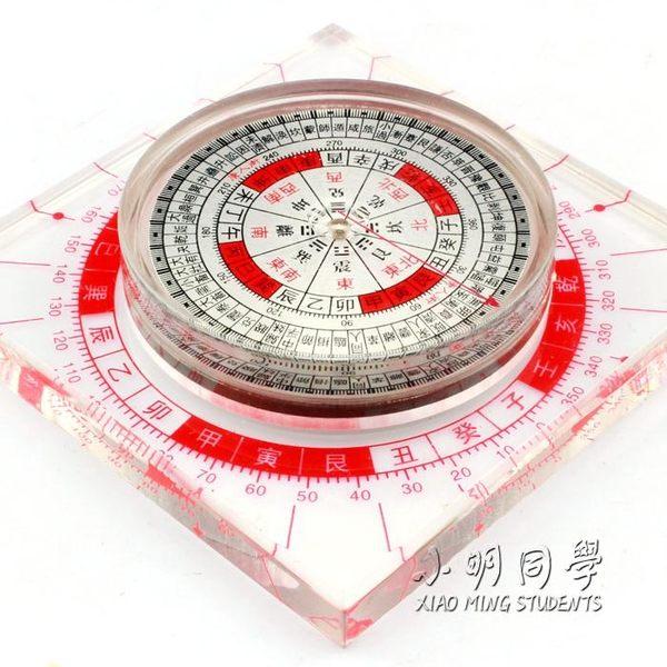 羅盤綜合盤指南針東定風水羅盤儀尋龍尺羅經儀風水盤 igo 全館免運