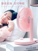 usb小風扇可充電便攜式隨身學生宿舍辦公室桌面靜音臺式手持迷你小型寢室床上大風