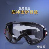 護目鏡  可戴籃球護目鏡防護鏡眼睛防水打磨勞保透明防爆多功能 QQ4696『優童屋』