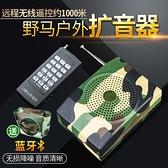 擴音器 正品野馬小蜜蜂898藍芽遠程無線遙控戶外大功率充電擴音機音媒機