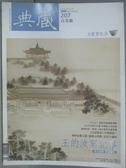 【書寶二手書T1/雜誌期刊_YKG】典藏古美術_207期_王的汝窯記事等