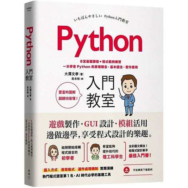 Python入門教室:8堂基礎課程 程式範例練習,一次學會Python的原理概念