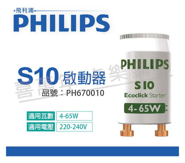 PHILIPS飛利浦 S10 4-65W 220/240V 日光燈管啟動器 _ PH670010