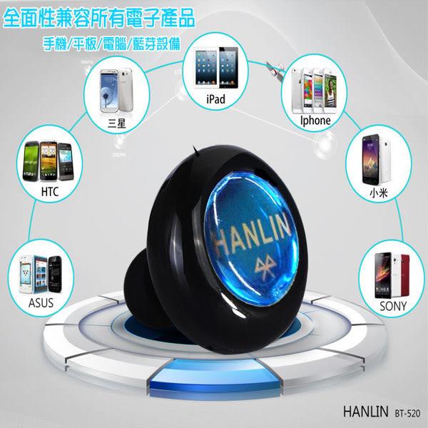 雙耳 藍芽耳機 HANLIN BT520 原廠正版4.0 極限迷您小隱形 送4水鑽 專利耳掛 LINE可通 滷蛋媽媽