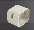 ADJ-80   管槽延伸頭 冷氣安裝 管槽 空調配管裝飾罩