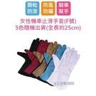 【珍昕】女性機車止滑手套(F號)~5色隨機出貨(全長約25cm)機車手套/防風手套/防曬手套
