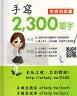 二手書R2YB無出版日《手寫2,300單字 英檢初級篇》澎湖灣英文線上測驗