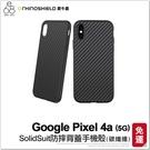 【犀牛盾】Google Pixel 4a 5G SolidSuit碳纖維防摔手機殼 保護殼 保護套 防摔殼