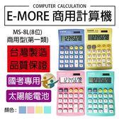 E-MORE台灣品牌。國家考試認證 MS-8L國考計算機 商用計算機 8位數 【BA048】