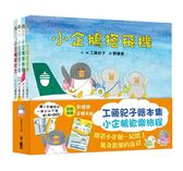 工藤紀子繪本集:小企鵝歡樂旅程