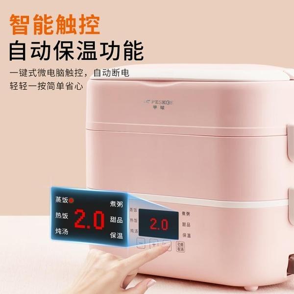 保溫飯盒 半球電熱飯盒上班族可插電加熱自熱蒸煮熱飯神器保溫帶飯鍋桶便攜  曼慕