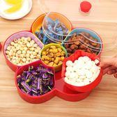 塑料干果盤大紅結婚喜慶糖果盒帶蓋零食盒