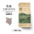 肯亞卡穆蘭卡郡穆吉合作社水洗咖啡豆AB PLUS- 白柚批次(一磅)|咖啡綠商號