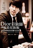 (二手書)Dior彩妝師的極美化妝術:從保養到彩妝都要知道的美容法則