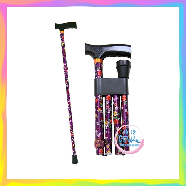 必翔銀髮 醫療用手杖 (未滅菌) 花色摺疊拐杖 YK7454-1 拐杖 可折疊 (可私訊詢問) 【生活ODOKE】