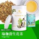 【德國農莊 B&G Tea Bar】瑜珈養生花茶 中瓶 (160g)
