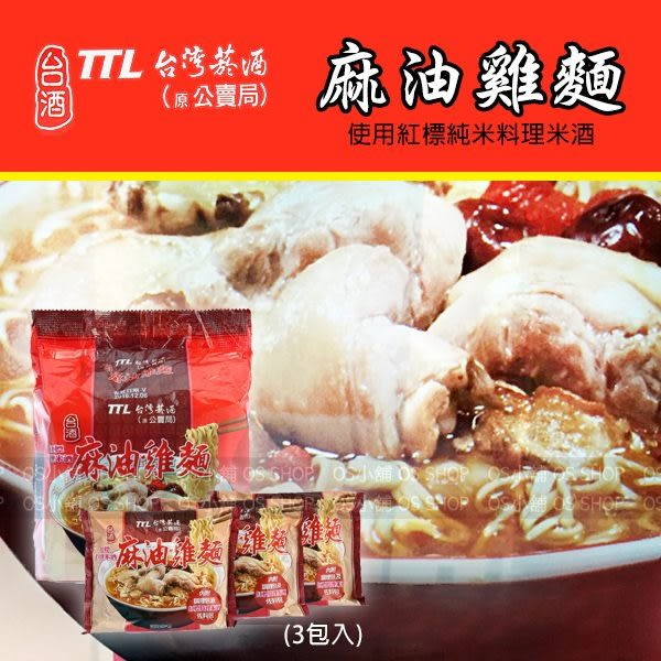 台灣菸酒 麻油雞麵 200gx3入/袋