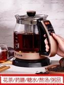 容聲養生壺家用多功能全自動玻璃小型花茶煮茶壺黑茶器養身辦公室ATF 安妮塔小鋪