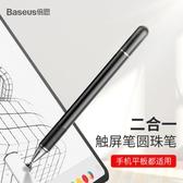 觸控筆 倍思 ipad筆觸控筆圓珠筆二合一電容筆細頭apple pencil蘋果筆智慧觸屏筆【米家科技】