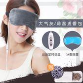 蒸汽眼罩usb充電護加熱緩解遮光熱敷黑眼圈睡眠發熱疲勞睡覺消除 NMS快意購物網
