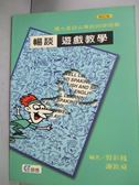 【書寶二手書T3/少年童書_XEG】暢談遊戲教學_殷彩鳳