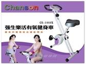 【1313健康館】專業品牌保固 強生Chanson時尚磁控折收健身車CS-1080X