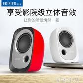 Edifier/漫步者R12U臺式電腦音響喇叭低音炮家用迷你筆記本多媒體重低音usb接 初語生活