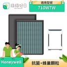 綠綠好日 抗菌濾芯 顆粒碳網 一年份濾網組 Honeywell HPA-710WTW 適用 HPA710 (同HRF-Q710 + HRF-L710)