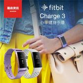Fitbit Charge 3 藍芽行動穿戴裝置 運動手環 紫色 白色 特別款 台灣代理公司貨