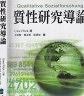 二手書R2YB 2015年9月初版六刷《質性研究導論》Flick 李政賢 五南9