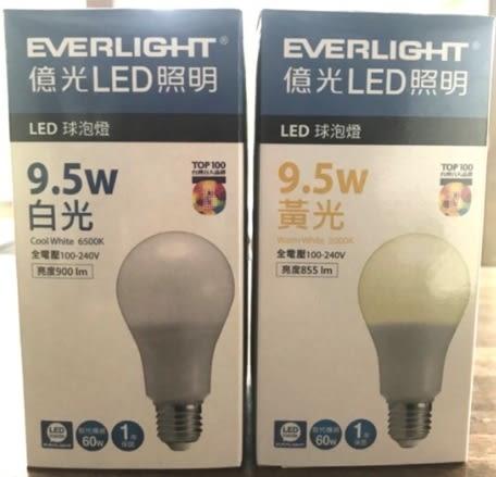 億光LED燈泡 9.5W 黃光/白光 全電壓/現貨充足 挑戰全網最低