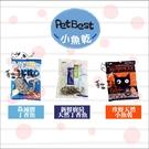 PetBest貓用小魚乾〔貓用零食,3種口味,100g,台灣製〕
