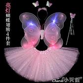 魔法棒 兒童禮物女孩背飾演出服發光亮燈蝴蝶翅膀奇妙仙子公主裙子魔法棒 小天使 618