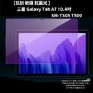 【抗刮 軟膜 抗藍光 】三星 Galaxy Tab A7 10.4吋 SM-T505 T500 護眼 螢幕保護貼