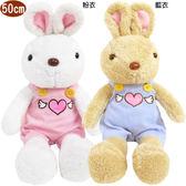 德國兔歡樂兔絨毛娃娃玩偶50公分 CF3013【77小物】