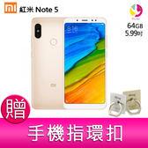 分期0利率 Xiaomi 紅米 Note 5 (4GB/64GB) 智慧型手機 贈『手機指環扣 *1』