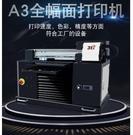 uv打印機小型平板印刷噴繪機彩印鏡面手機殼制作設備噴墨賺錢神器LX爾碩數位