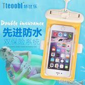 手機防水袋 特比樂手機防水袋 蘋果7/6plus 通用華為觸屏脖袋溫泉游泳潛水套 榮耀3c