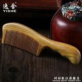 木梳天然綠檀木靜電脫髮卷髮梳按摩檀香木直髮細齒大梳子女防 科炫數位