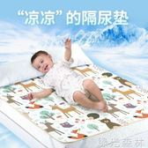隔尿墊 嬰兒隔尿墊超大號防水可洗透氣兒童寶寶防漏床單床笠成人床罩 綠光森林