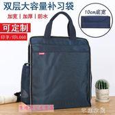 學生補習袋中學生手提袋拎書袋帆布男孩女兒童補課書包可訂製LOGO 芊惠衣屋