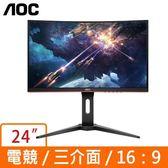AOC C24G1 24型 (16:9 黑色)液晶螢幕 144Hz更新頻率 為電競而戰 為戰鬥而生