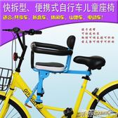 自行車兒童座椅 山地車折疊車寶寶坐椅自行車兒童座椅前置安全休閒車座椅車快拆igo   傑克型男館