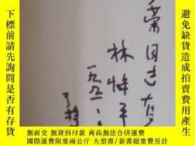 二手書博民逛書店《林煥平作品選》1988年一版一印罕見僅印1.4千冊 林煥平籤贈