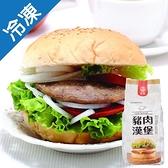 台畜豬肉漢堡720G /包【愛買冷凍】