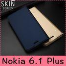 【萌萌噠】諾基亞 Nokia 6.1 Plus 簡約商務 融洽系列 純色側翻皮套 全包軟殼 插卡 手機套